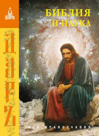Библия и наука [Сборник статей]