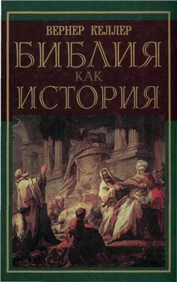Библия как история