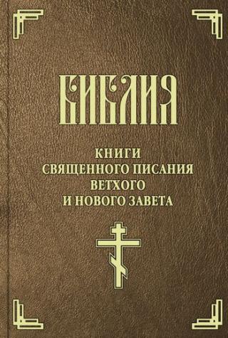 Библия (на цсл. гражданским шрифтом)