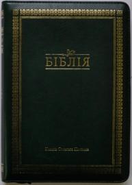 Біблія: Новий заповіт