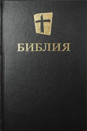 Библия. Новый русский перевод