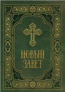 Библия. Новый Завет. Синодальный перевод