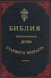 Библия, пересказанная детям старшего возраста. Ветхий завет. Часть первая (Иллюстрации — Юлиус Шнорр фон Карольсфельд)