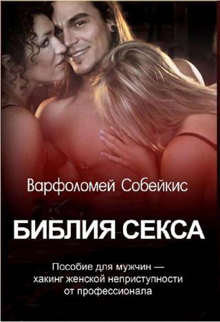Библия секса