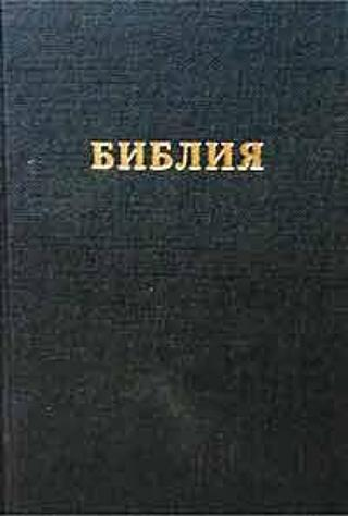 Библия. Синодальный перевод (RST)