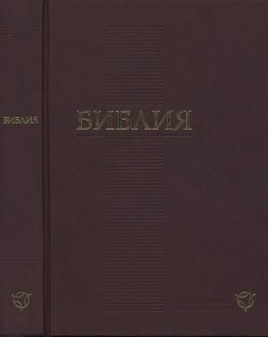 Библия. Современный русский перевод. Пятикнижие Моисея.