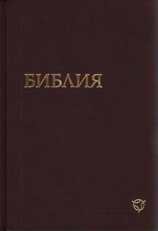 Библия. Современный русский перевод (SRP, RBO)