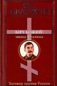 Бич божий. Величие и трагедия Сталина.