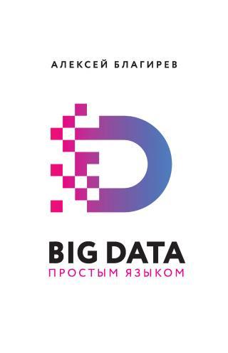 Big data простым языком [litres]