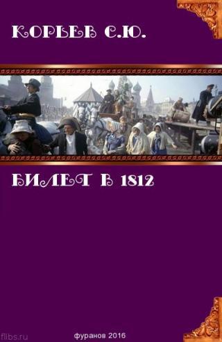 Билет в 1812 (СИ)