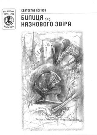 Билиця про казкового звіра