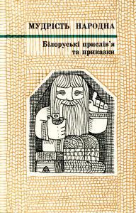 Білоруські прислів'я та приказки