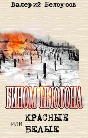 Бином Ньютона, или Красные и Белые. Ленинградская сага.
