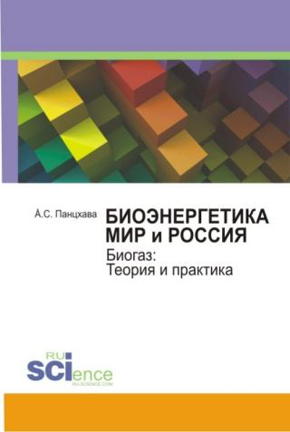 Биоэнергетика. Мир и Россия. Биогаз. Теория и практика. Монография