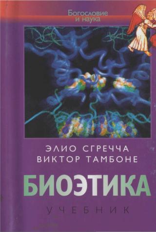 Биоэтика [Учебник]