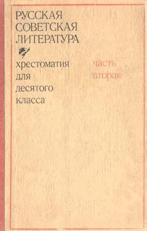 Биографические справки [Приложение к книге «Русская советская литература»]