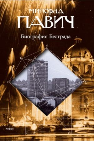 Биография Белграда