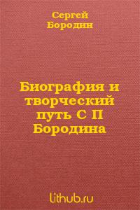 Биография и творческий путь С П Бородина