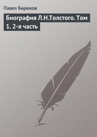 Биография Л.Н.Толстого. Том 1. 2-я часть