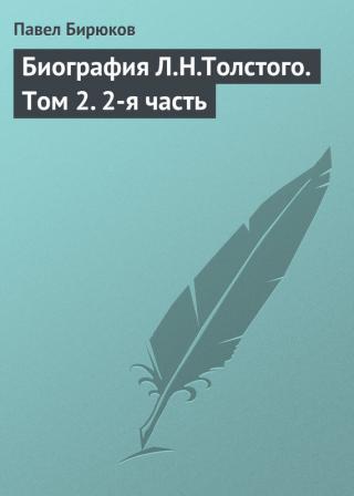 Биография Л.Н.Толстого. Том2.2-я часть