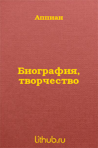 Биография, творчество