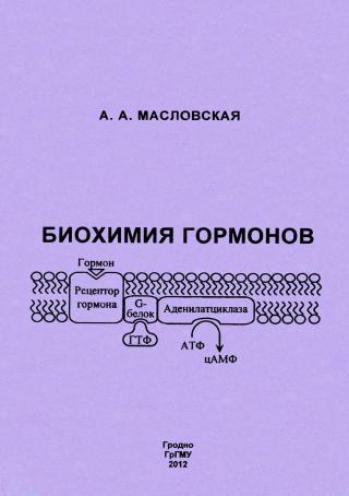 Биохимия гормонов