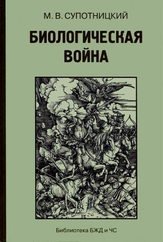 Биологическая война (Часть 3)