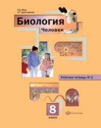 Биология. 8 класс. Рабочая тетрадь №1 к учебнику А.Г.Драгомилова