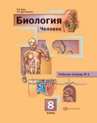 Биология. 8 класс. Рабочая тетрадь №2 к учебнику А.Г.Драгомилова