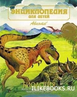 Биология. Энциклопедия для детей. Том 2