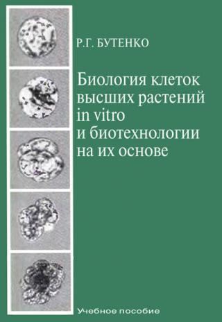 Биология клеток высших растений in vitro и биотехнологии на их основе