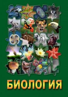 Биология - коллекция аудиокурсов для школьников и абитуриентов