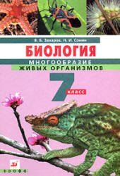 Биология. Многообразие живых организмов. 7 класс.