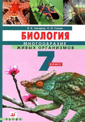 Биология многообразие живых организмов. 7 класс