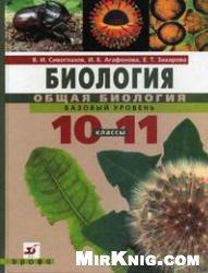 Биология. Общая биология. 10-11класс. Базовый уровень.