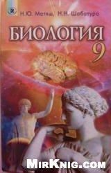 Биология. Учебник для 9 класса