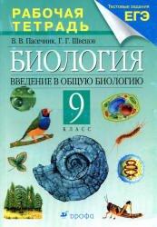 Биология. Введение в общую биологию. 9 класс. Рабочая тетрадь к учебнику Каменского А.А. и др.