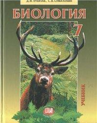 Биология. Животные. 7 класс