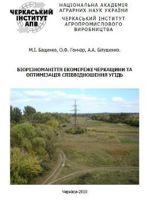 Біорізноманіття екомережі черкащини та оптимізація співвідношення угідь