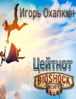 Bioshock Infinite. Цейтнот