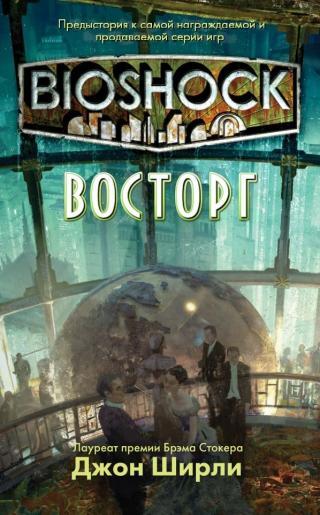 BioShock: Восторг (ЛП)