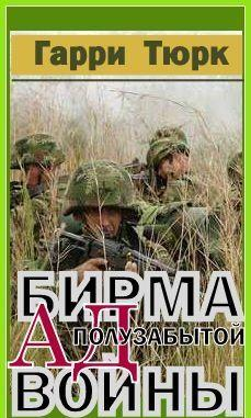 Бирма - Ад полузабытой войны