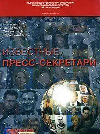 Бирюков Дмитрий Дмитриевич  - пресс-секретарь И. П. Рыбкина