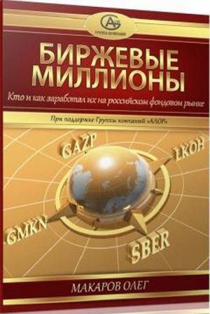 Биржевые миллионы, кто и как заработал их на российском фондовом рынке.