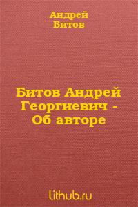 Битов Андрей Георгиевич - Об авторе