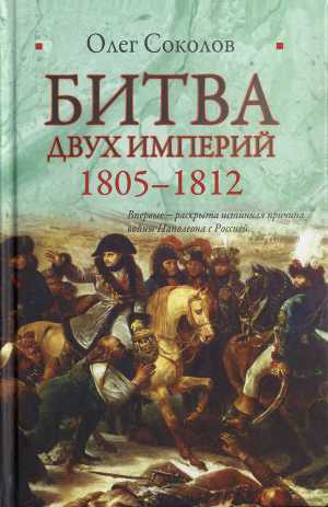 Битва двух империй. 1805–1812