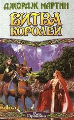 Битва королей. Книга 1