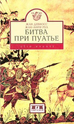Битва при Пуатье. (октябрь 733 г.)