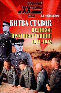 Битва ставок. Великое противостояние.1941-1945