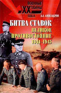 Битва ставок. Великое противостояние. 1941-1945